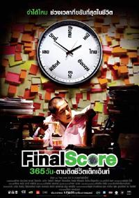 finalscore_poster.jpg