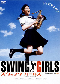 swinggirls_poster.jpg