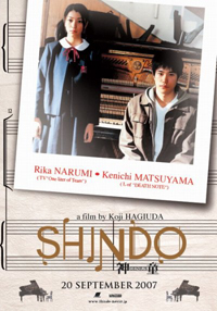 shindo_poster.jpg