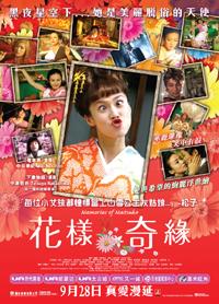 memoriesofmatsuko_poster1.jpg